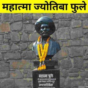Biography of Mahatma Jyotiba Phule in Marathi