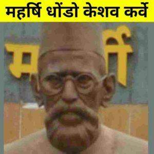 Biogrpahy of Dhondo Keshav Karve in Marathi