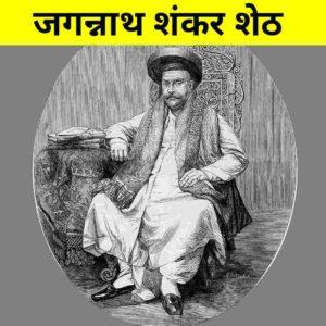 jagannath shankar sheth