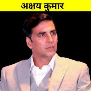 Akshay Kumar Biography in Marathi