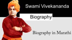 Swami Vivekananda Biography in Marathi