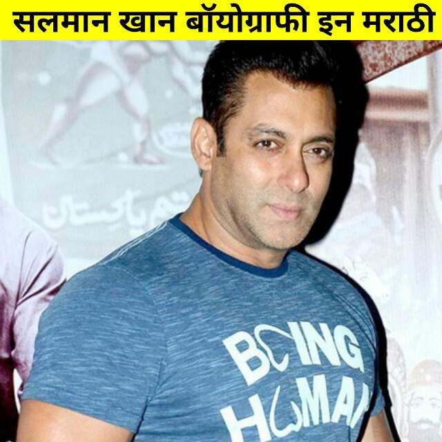 Salman Khan Biography in Marathi