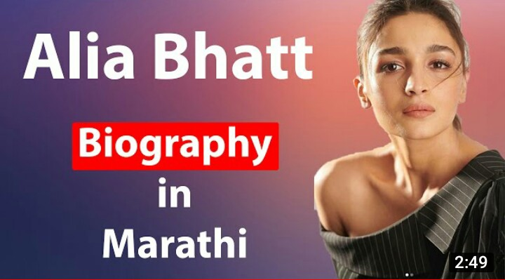 Alia Bhatt Biography in Marathi