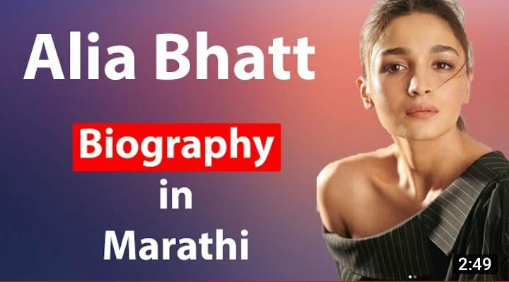 Alia Bhatt Biography in Marathi