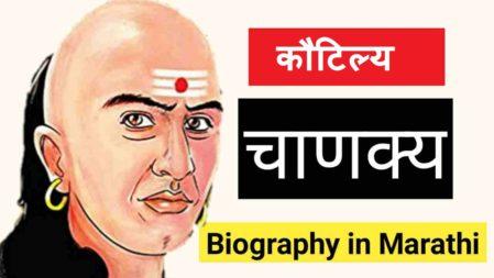 Chanakya Biography in Marathi