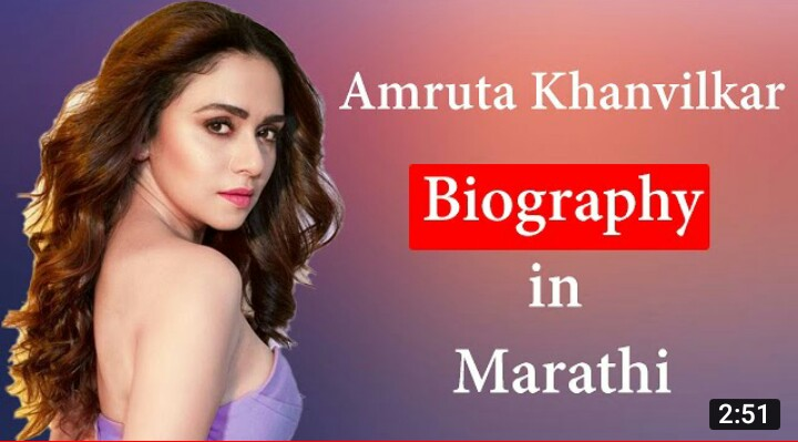 Amruta Khanvilkar Biography in Marathi