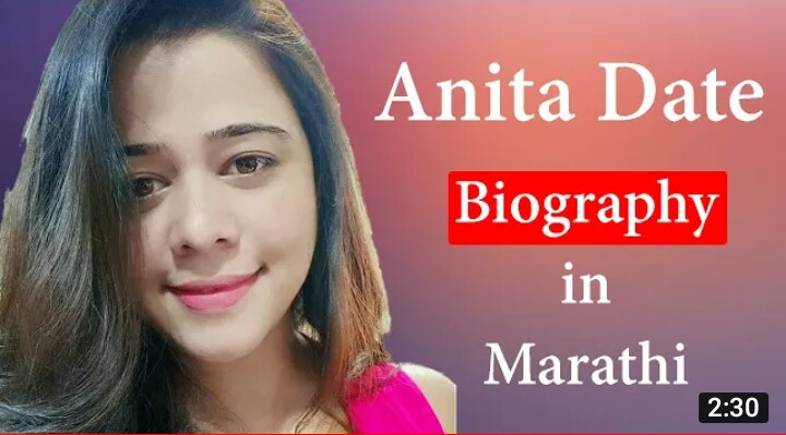 Anita Date Biography in Marathi