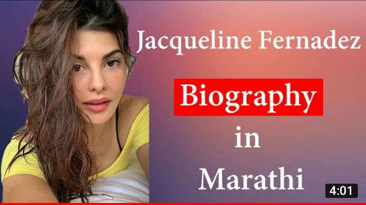 Jacqueline Fernandez Biography in Marathi