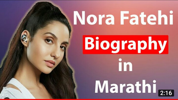 Nora Fatehi Biography in Marathi