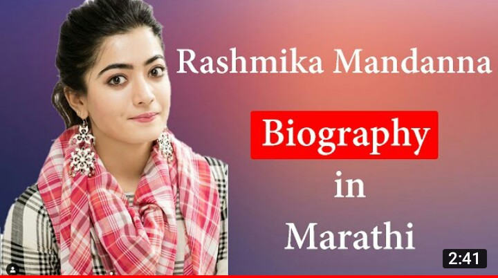 Rashmika Mandanna Biography in Marathi