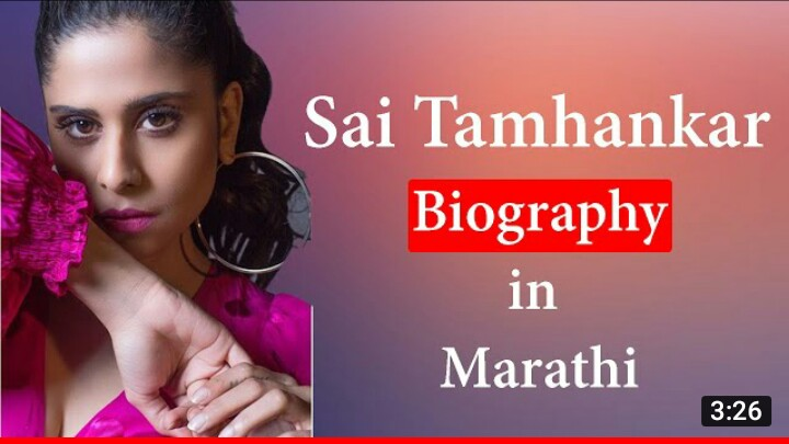 Sai Tamhankar Biography in Marathi