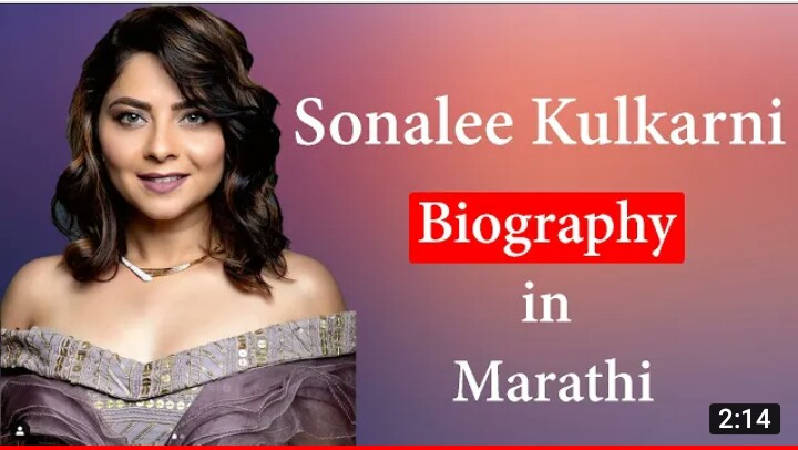 Sonalee Kulkarni Biography in Marathi