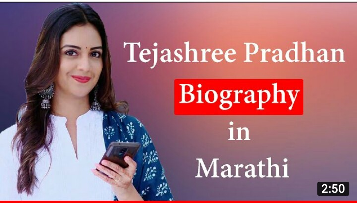Tejashree Pradhan Biography in Marathi