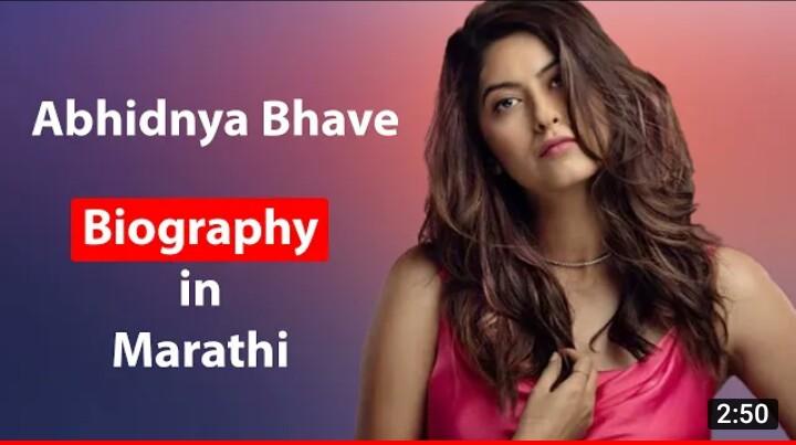 Abhidnya Bhave Biography in Marathi
