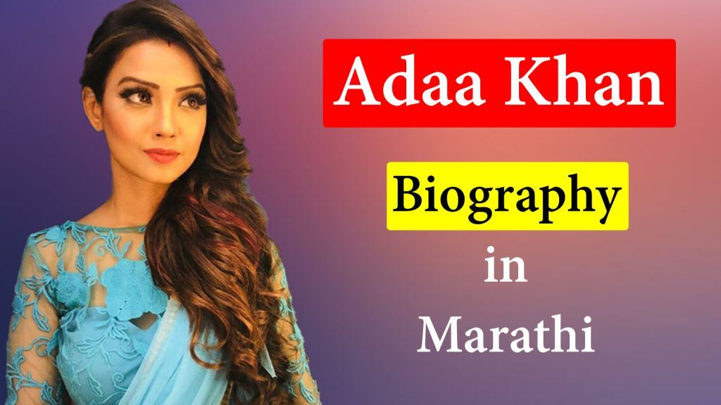Adaa Khan Biography in Marathi