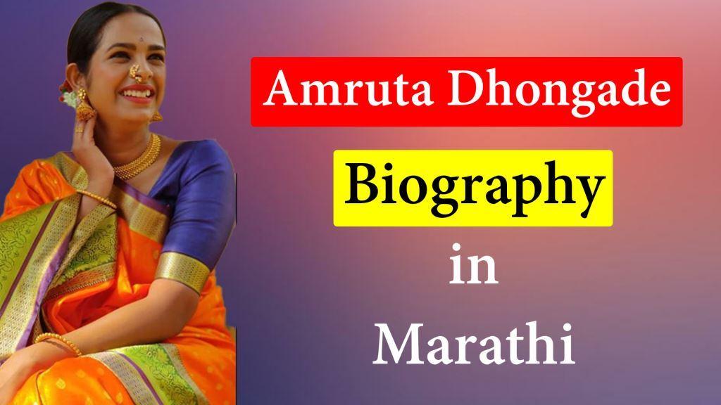 Amruta Dhongade Biography