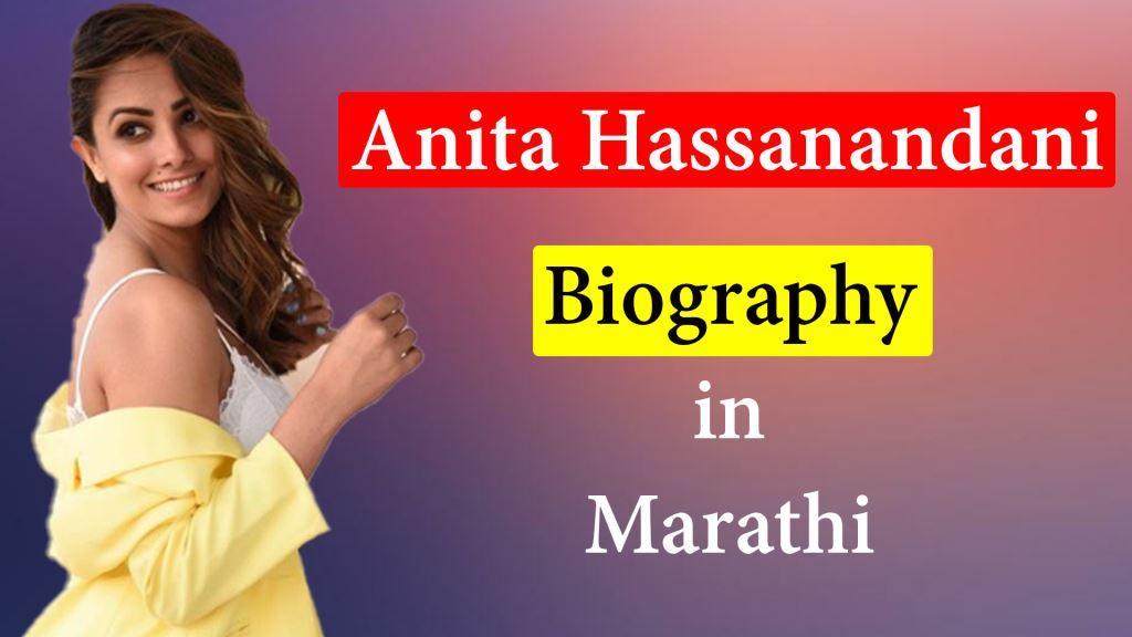 Anita Hassanandani Biography in Marathi