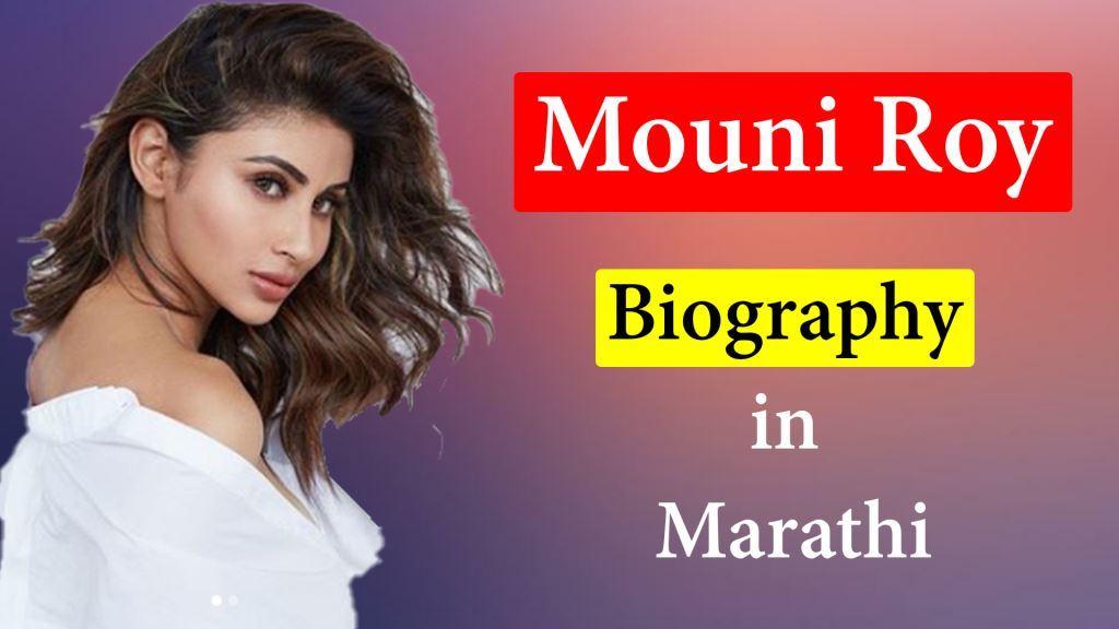 Biography of Mouni Roy in Marathi