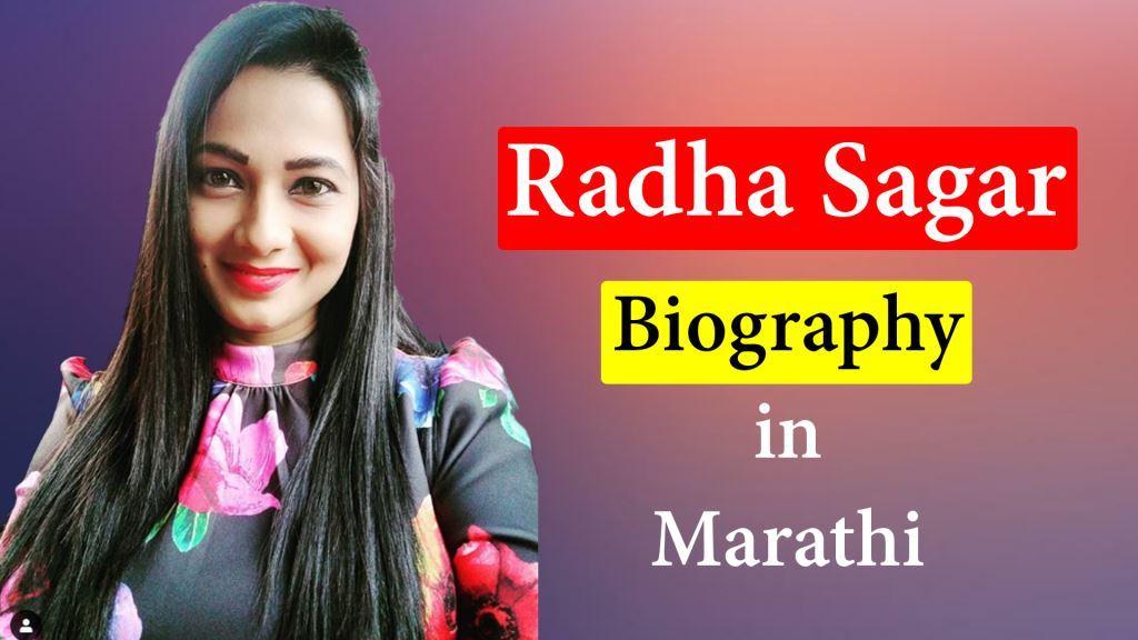 Biography of Radha Sagar in Marathi