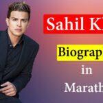 Biography of Sahil Khan in Marathi