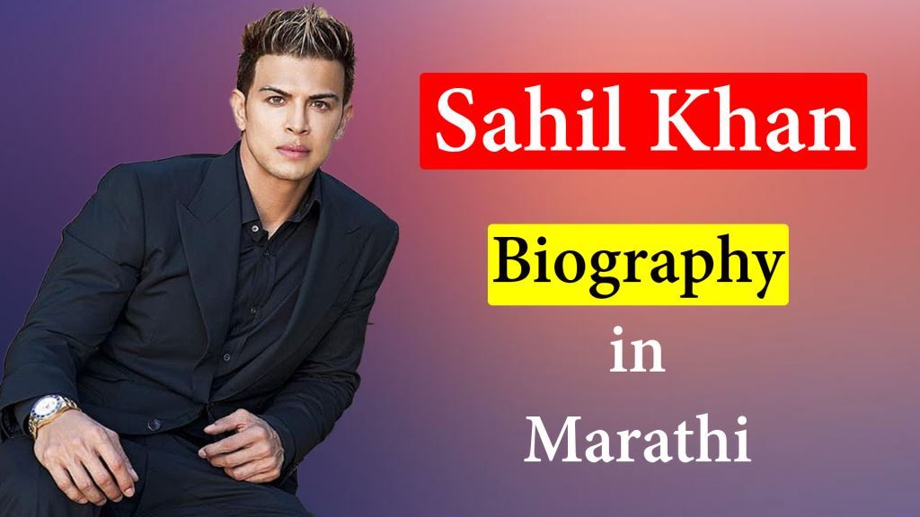 Biography of Sahil Khan in Marathi