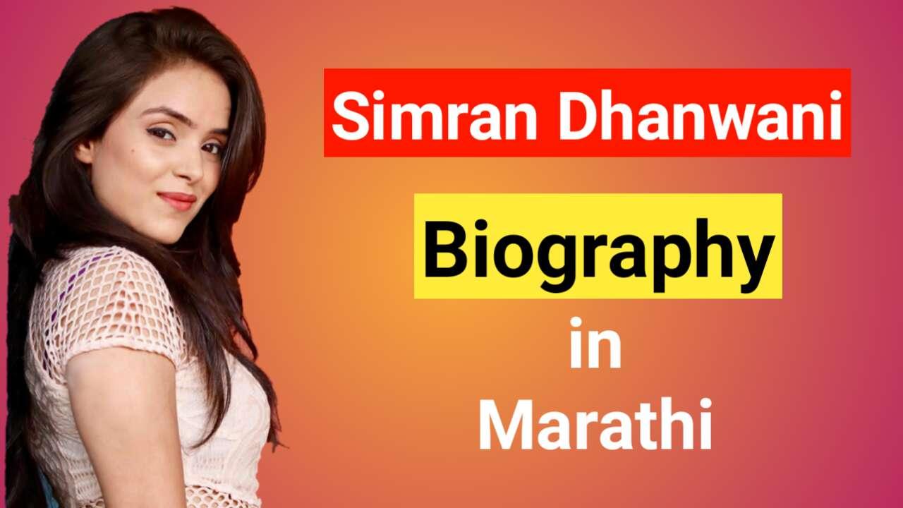 Biography of Simran Dhanwani in Marath