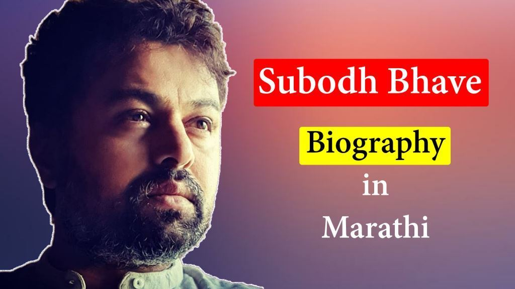 Biography of Subodh Bhave in Marathi