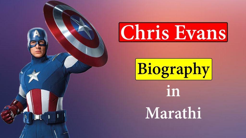 Chirs Evans Biography in Marathi