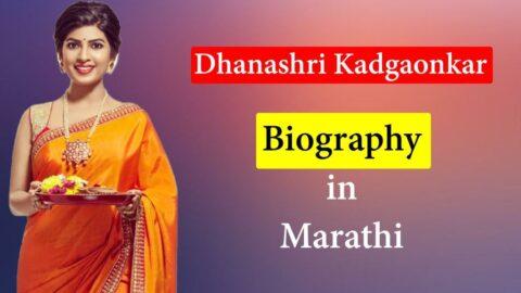 Biography of Dhanashri Kadgaonkar in Marathi