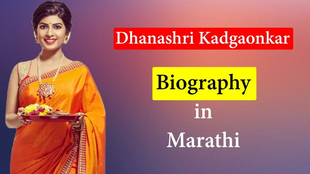 Biography of Dhanashri Kadgaonkar in Marathi