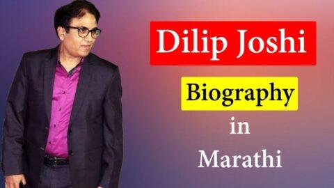Dilip Joshi Biography in Marathi