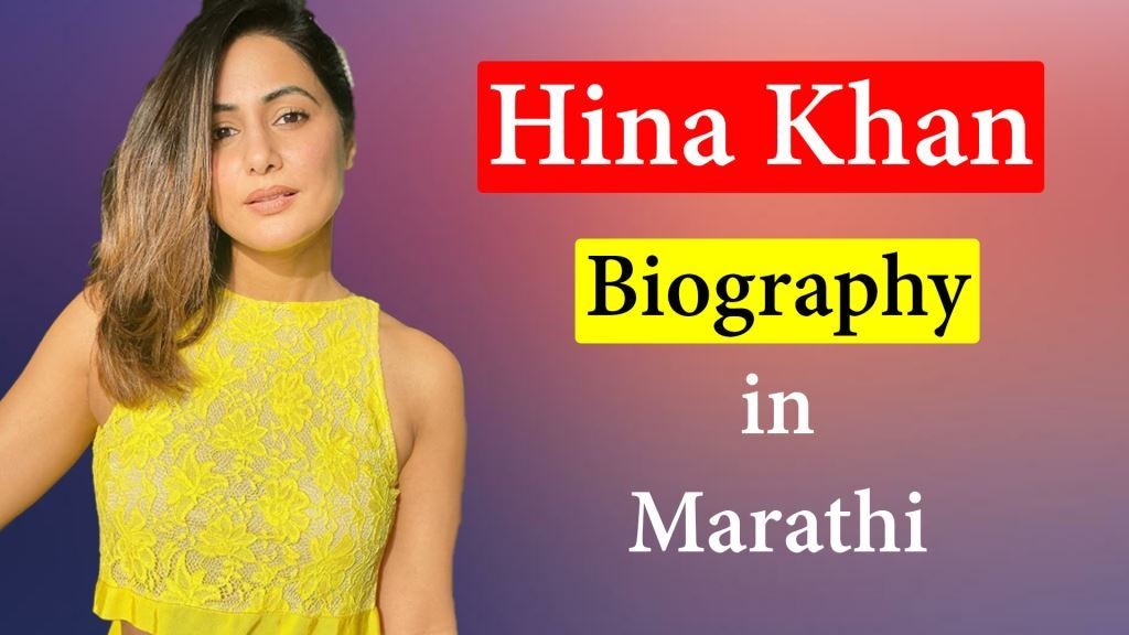 Hina Khan Biography in Marathi