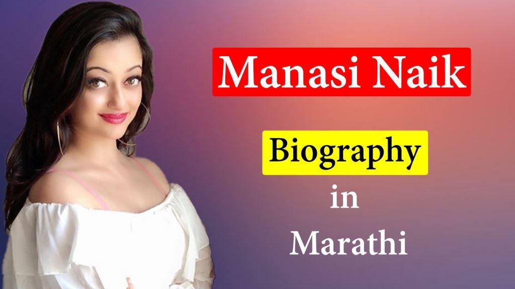 Manasi Naik Biography in Marathi