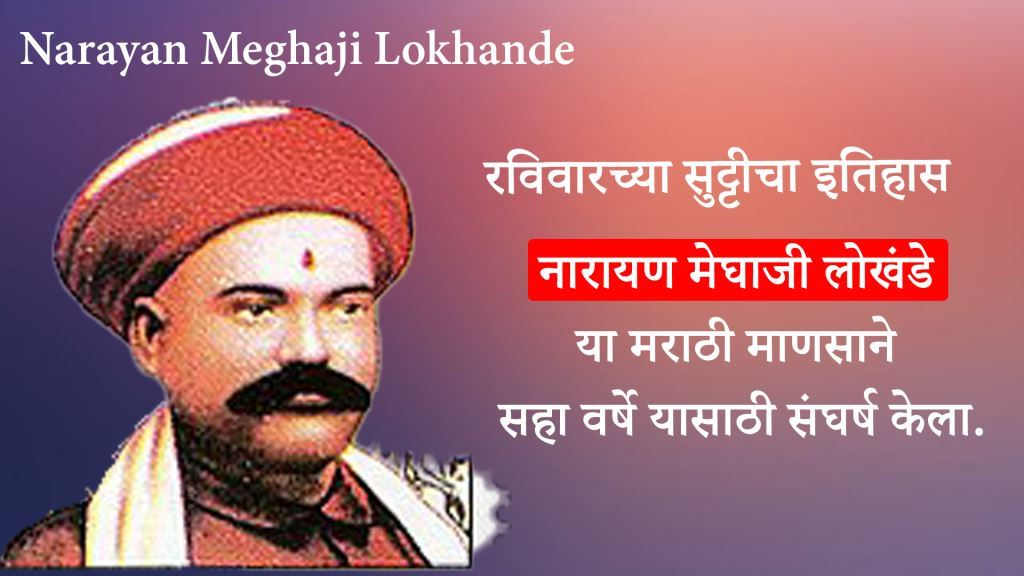 Narayan Meghaji LokhandeInformation in Marathi