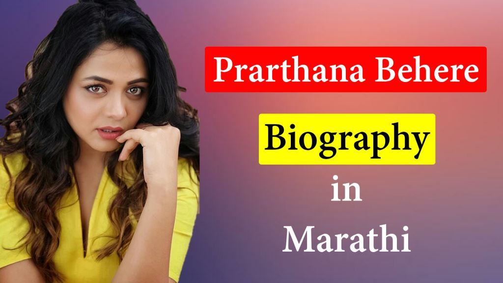 Prarthana Behere Biography in Marathi