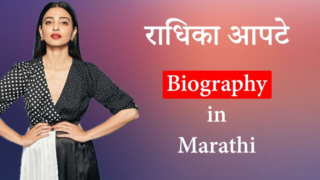 Radhika Apte Biography in Marathi