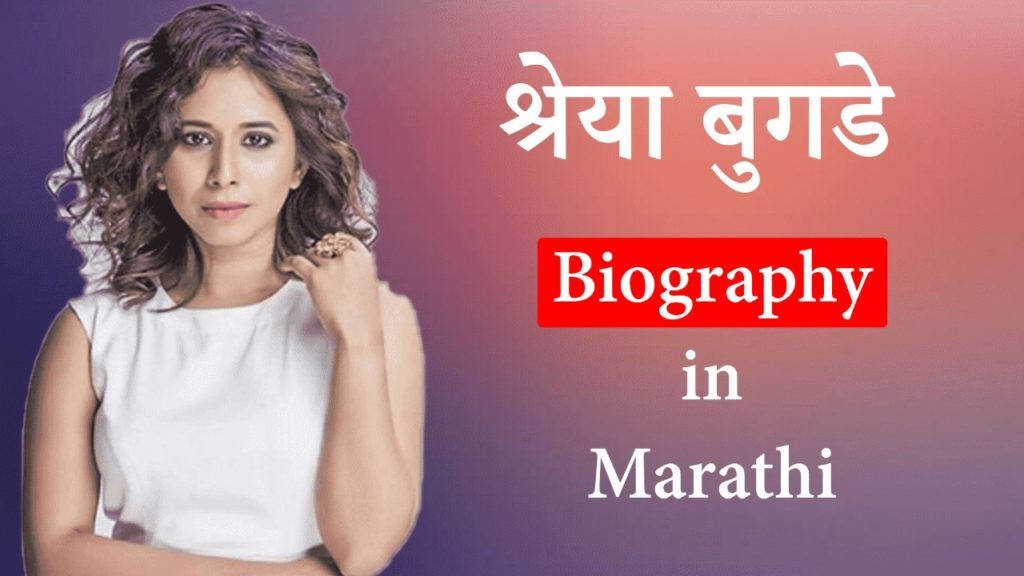 Shreya Bugade Biography in Marathi