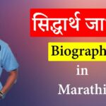 Siddharth Jadhav Biography in Marathi