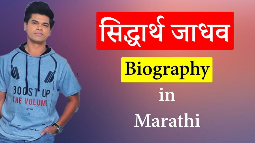 Siddharth Jadhav Biography in Marathi