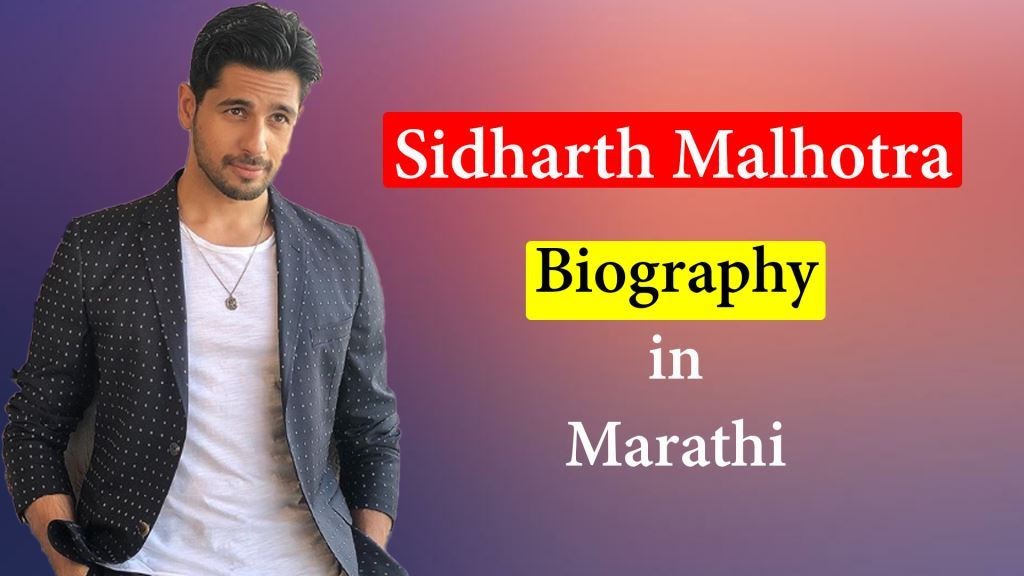 Sidharth Malhotra Biography in Marathi