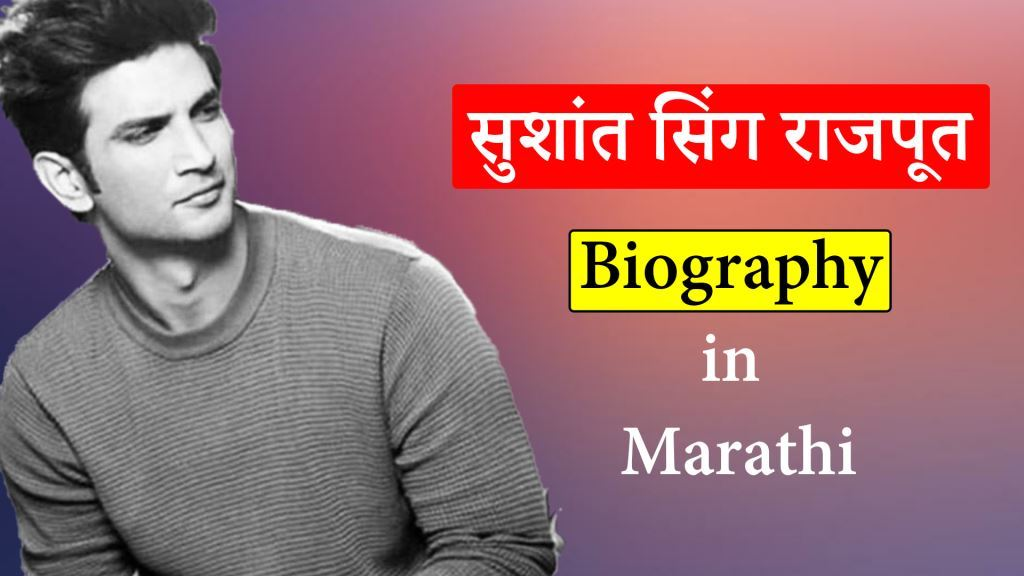 Sushant Singh Rajput Biography in Marathi