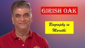 Girish Oak Biography