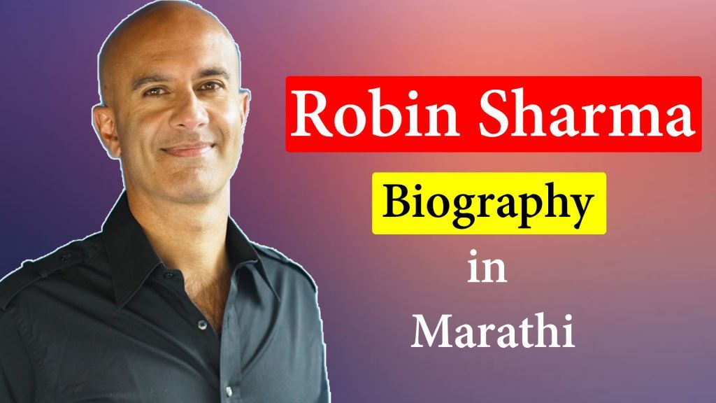 Robin Sharma Biography in Marathi