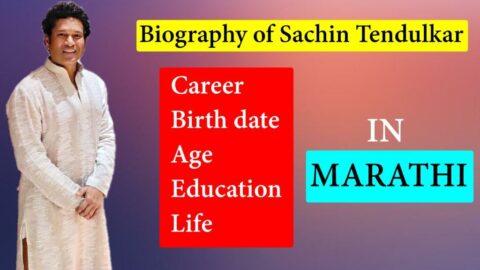 Sachin Tendulkar Information in Marathi