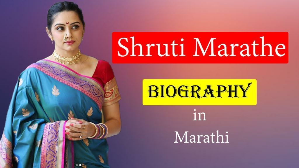 Shruti Marathe Biography in Marathi