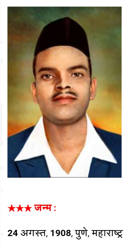 Rajguru Biography Marathi