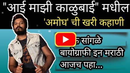 Vivek Sangle Biography