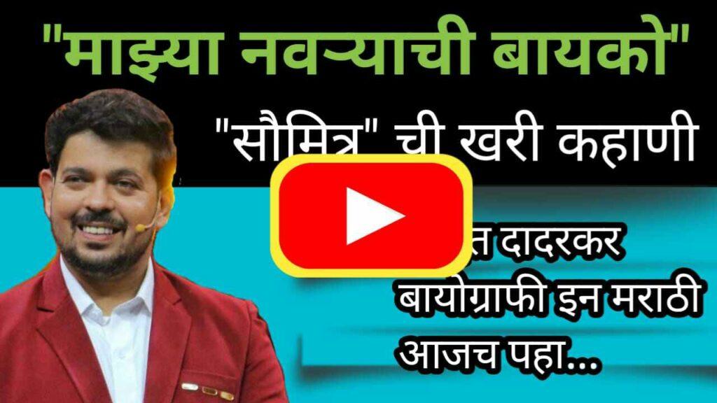 Adwait Dadarkar Biography