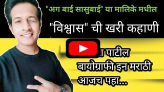 Bhagyesh Patil Biography