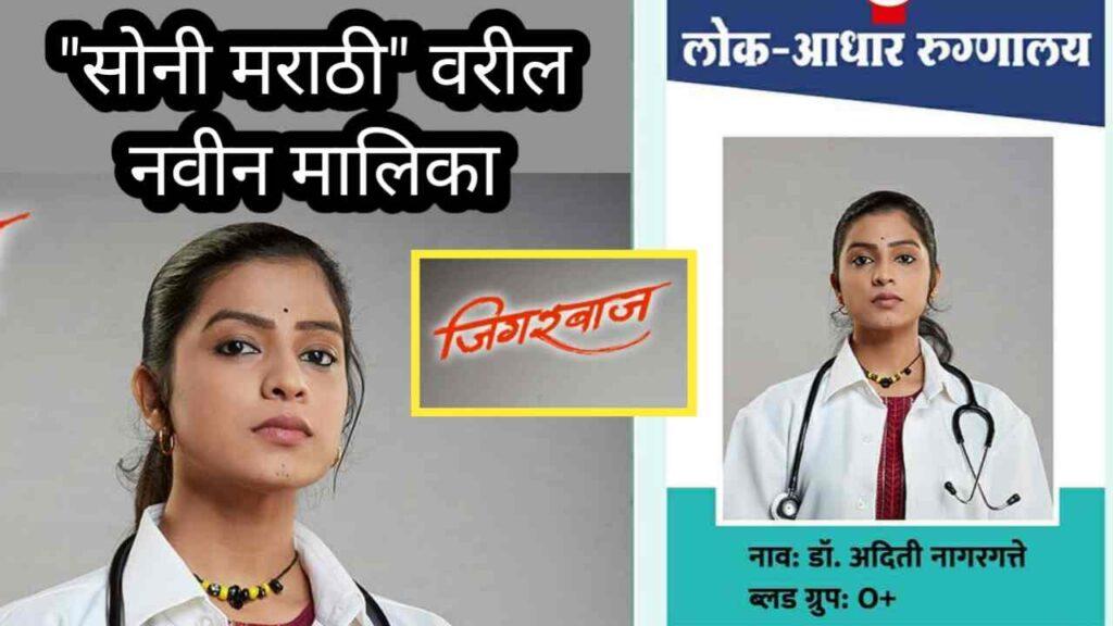 Jigarbaaz Sony Marathi Serial